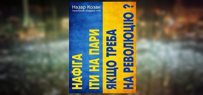 У Львові відбудеться зустріч з Назаром Козаком