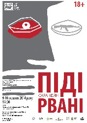 """У Львові відбудеться прем'єра ескізу вистави """"Підірвані"""""""