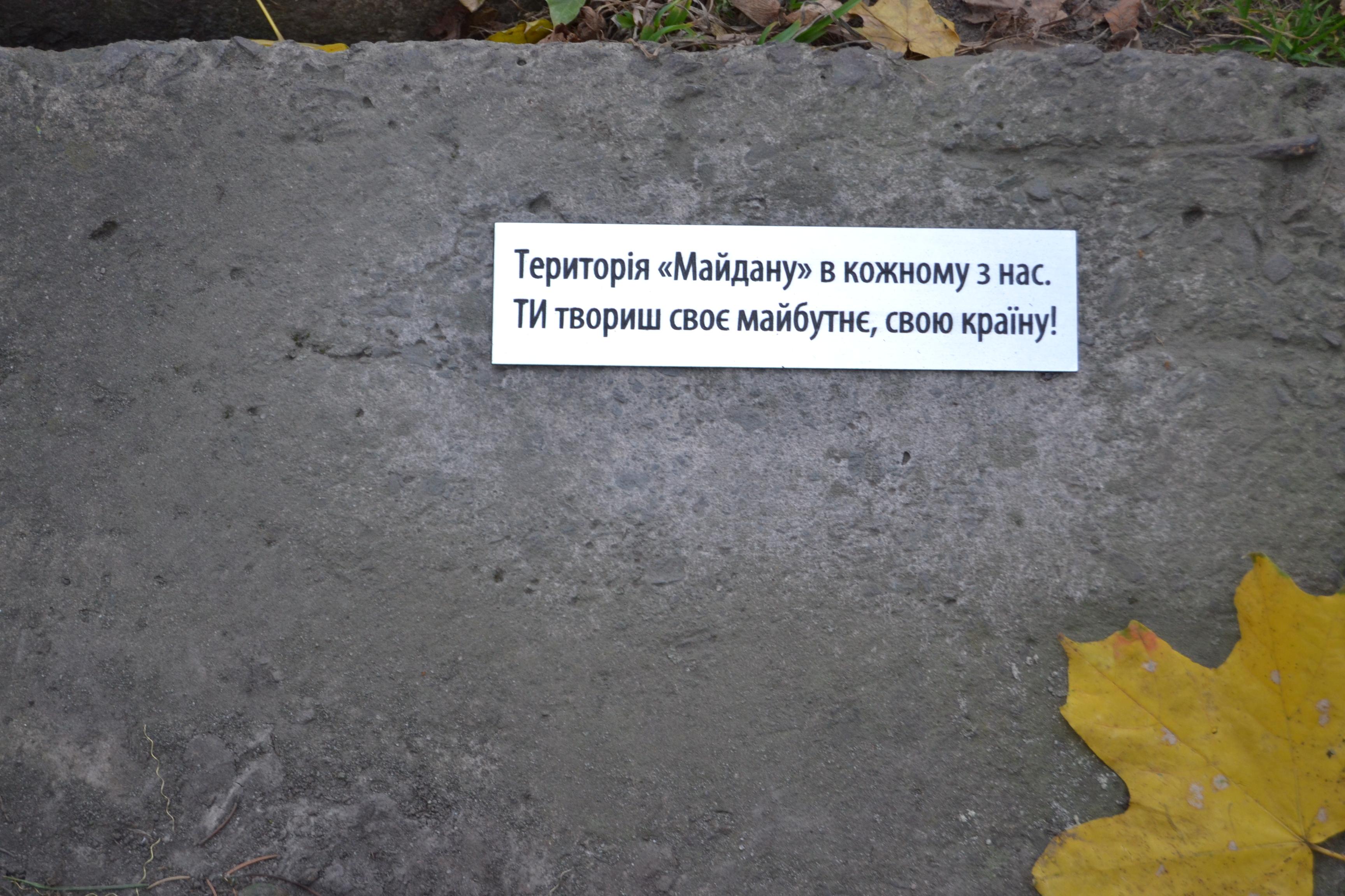 Територія Майдану у кожному з нас
