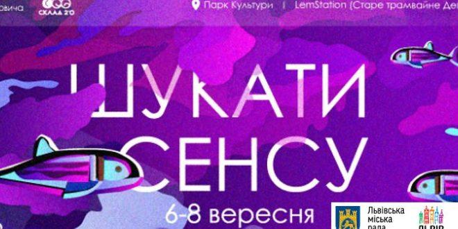 У Львові відбудеться Міжнародний Театральний фестиваль «Кіт Ґаватовича»