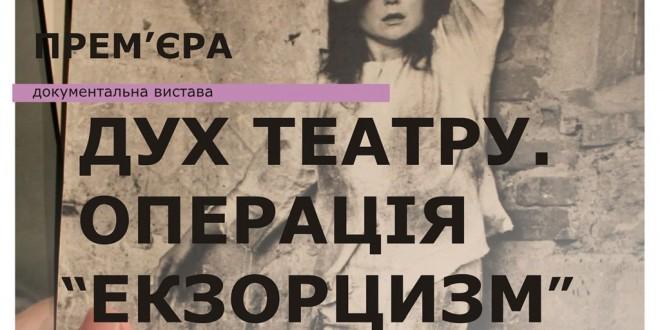 «Театральний діагноз» і атмосфера свята у виставі «Екзорцизм»