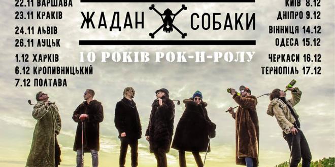 """Жадан і """"Собаки"""" скоро у Львові!"""